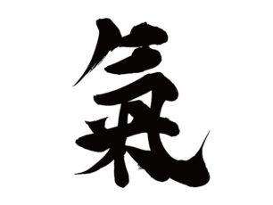 よく聞かれる【氣】の漢字について