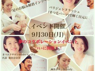 9月30日イベント開催決定!!
